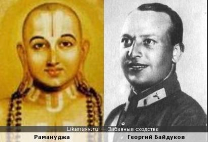 Гуру Рамануджа похож на Георгия Байдукова