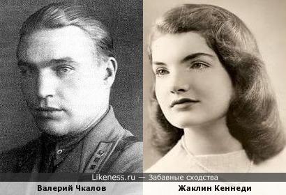 Валерий Чкалов и Жаклин Кеннеди похожи, как брат и сестра