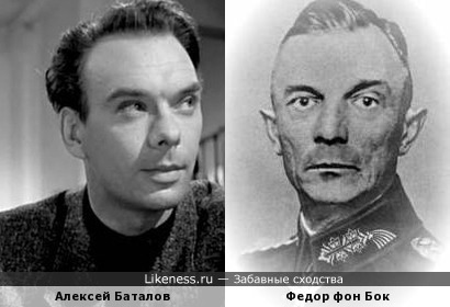 Федор фон Бок и Алексей Баталов похожи, как отец и сын