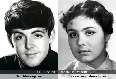 Валентина Малявина и Пол Маккартни похожи, как брат и сестра