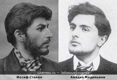 Амедео Модильяни похож на Сталина