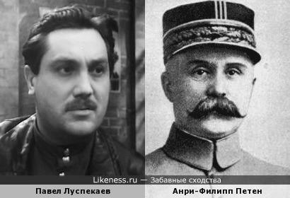 Анри-Филипп Петен напомнил Павла Луспекаева