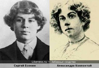 Сергей Есенин напоминает Александру Коллонтай