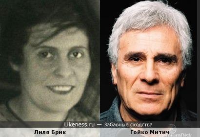 Лиля Брик похожа на Гойко Митича, как дочь на отца