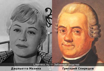 Джульетта Мазина похожа на Григория Спиридова