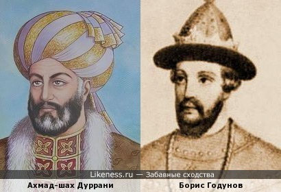 Борис Годунов и Ахмад-шах Дуррани
