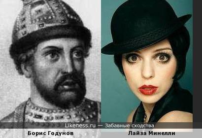Борис Годунов похож на Лайзу Минелли