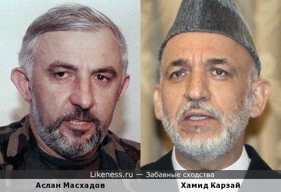 Хамид Карзай похож на Аслана Масхадова