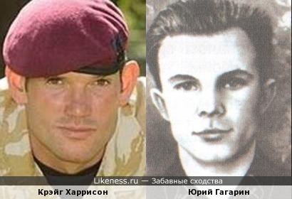 Крэйг Харрисон похож на Юрия Гагарина