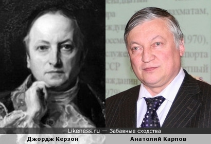 Лорд Керзон похож на Анатолия Карпова