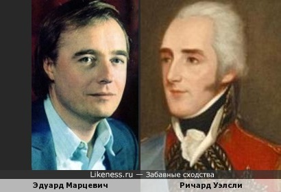 Эдуард Марцевич похож на Ричарда Уэлсли