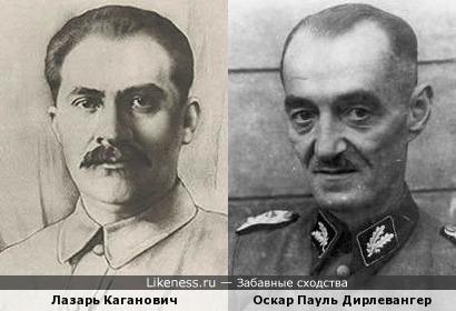 Если бы Каганович сильно похудел...