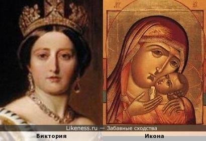Королева Виктория похожа на Касперовскую Богоматерь