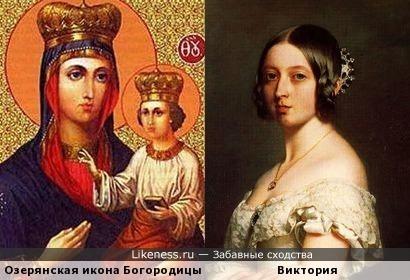 Озерянская икона Божией Матери и королева Великобритании – сходство поразительное!