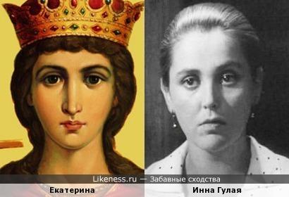 Великомученица Екатерина похожа на Инну Гулую