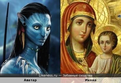 Аватар и Иверская икона Божией Матери
