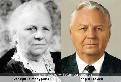 Екатерина Мазурова похожа на Егора Лигачёва