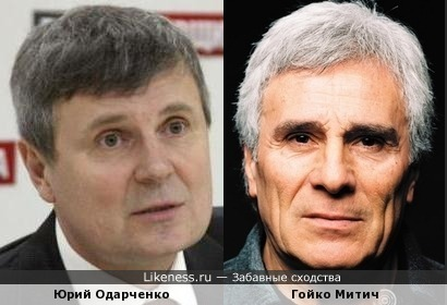 Юрий Одарченко похож на Гойко Митича, как сын на отца