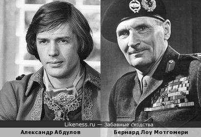 Александр Абдулов похож на Бернарда Лоу Монтгомери, как внук на дедушку