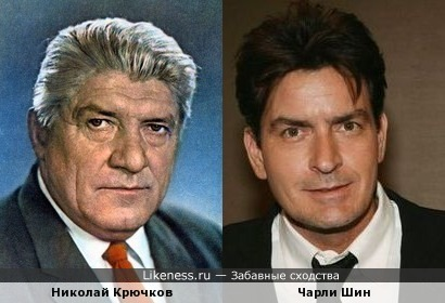 Чарли Шин похож на Николая Крючкова, как сын на отца