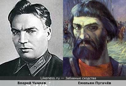 Емельян Пугачёв на картине Леонида Корнилова похож на Валерия Чкалова