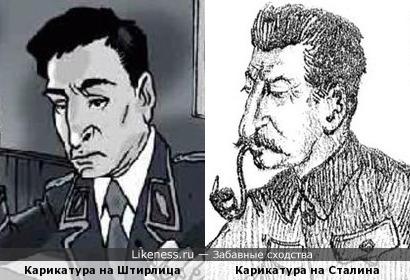 Сталин и Штирлиц на карикатурах похожи, как отец и сын