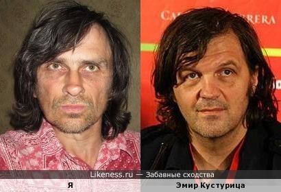 Эмир Кустурица похож на меня