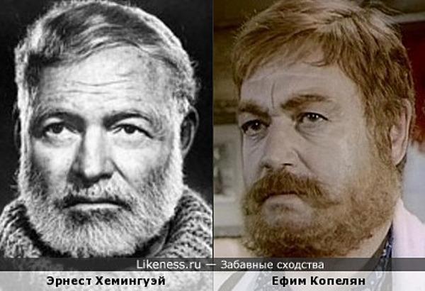 Эрнест Хемингуэй похож на Ефима Копеляна