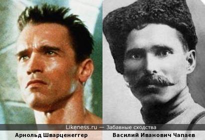 Арнольд Шварценеггер, кажется, похож на Чапаева