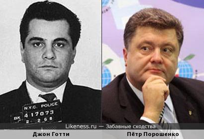 Джон Готти похож на Петра Порошенко, как сын на отца