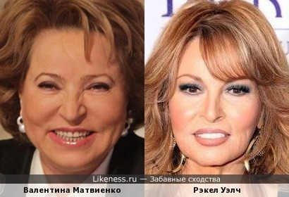 Рэкел Уэлч похожа на Валентину Матвиенко