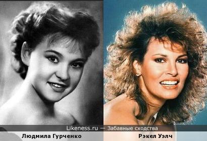 Людмила Гурченко похожа на Рэкел Уэлч, как дочь на мать