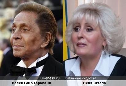 Неля Штепа похожа на Валентино Гаравани, как дочь на отца