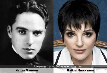 Чарли Чаплин и Лайза Минелли похожи, как брат и сестра