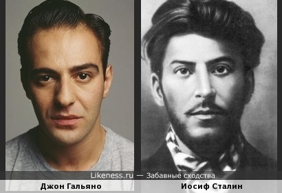 Джон Гальяно похож на Сталина