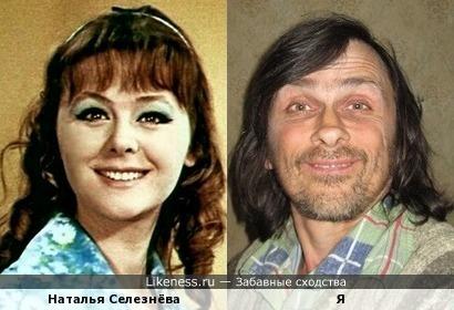 Наталья Селезнёва похожа на меня, как дочь на отца