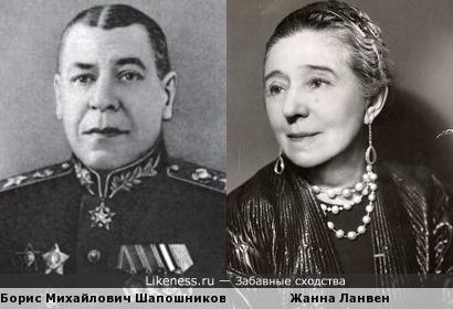 Жанна Ланвен и маршал Шапошников похожи, как брат и сестра