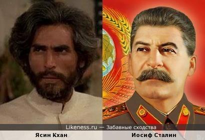 Ясин Кхан похож на Сталина