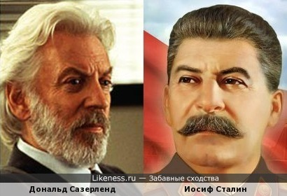 Дональд Сазерленд похож на Сталина