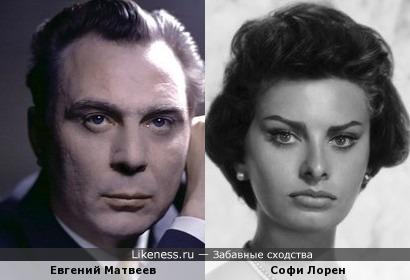 Евгений Матвеев и Софи Лорен похожи, как брат и сестра