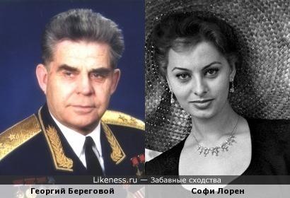 Софи Лорен и Георгий Береговой