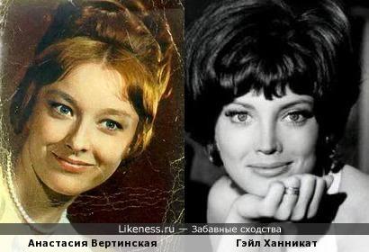 Анастасия Вертинская похожа на Гэйл Ханникат, как дочь на мать