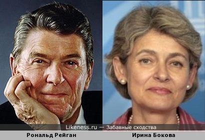 Ирина Бокова похожа на Рональда Рейгана, как дочь на отца