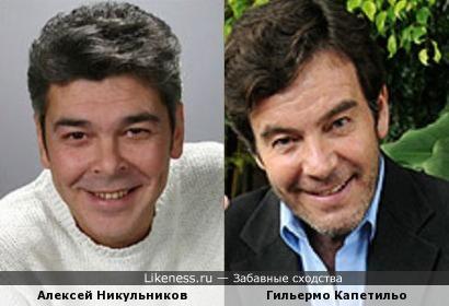 Алексей Никульников похож на Гильермо Капетильо
