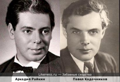 Аркадий Райкин напоминает Павла Кадочникова