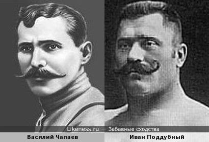 Иван Поддубный похож на Чапаева