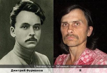 Дмитрий Фурманов похож на меня, как сын на отца