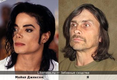 Майкл Джексон и я - оцените сходство