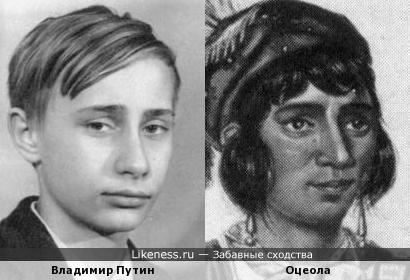 Путин похож на Оцеолу, как сын на отца