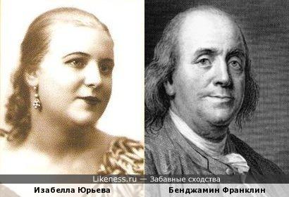 Изабелла Юрьева похожа на Бенджамина Франклина, как дочь на отца